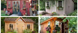 фото садовый сарай